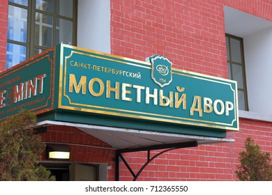 Saint Petersburg, RUSSIA - MAY 03, 2017: the Sign above the entrance to the Mint