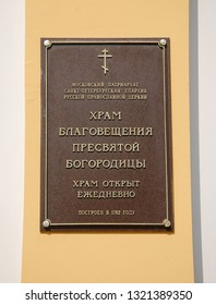 SAINT-PETERSBURG - AUG 4, 2013: Church of the Annunciation of the Blessed Virgin in  St. Petersburg, Russia. Nameplate