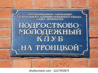 "SAINT-PETERSBURG, RUSSIA - AUG 24, 2013: Teenagers and youth club ""On Trinity"", St. Petersburg. Nameplate"