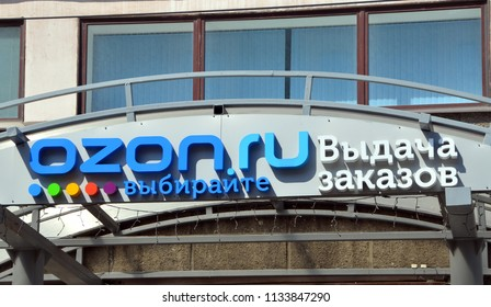 SAINT-PETERSBURG, RUSSIA - JULY 13, 2018 - The point of delivery of online store Ozon.ru  in St. Petersburg, Russia. Signboard