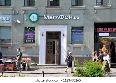 SAINT-PETERSBURG, RUSSIA - JUNE 29, 2018:  Office of MegaFon company,  St. Petersburg, Russia. MegaFon previously known as North-West GSM is the second largest mobile operator in Russia