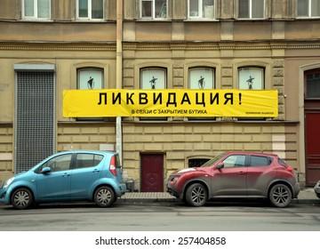 SAINT-PETERSBURG, RUSSIA, MARCH 1, 2015 - Banner on boutique -  Liquidation! The economic crisis in Russia. Saint Petersburg