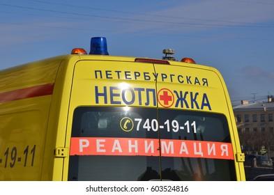 """SAINT-PETERSBURG, RUSSIA - MARCH 14, 2017 - Private ambulance """"Petersburg emergency"""", St. Petersburg"""