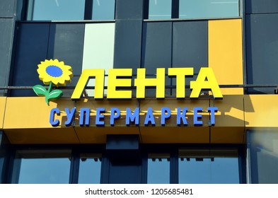 SAINT-PETERSBURG, RUSSIA - SEPT 26, 2018: Logo of the chain supermarket Lenta (Tape)