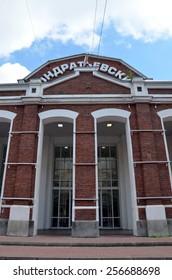 SAINT-PETERSBURG, RUSSIA, SEPTEMBER 29, 2014 - Business center Kondratyevsky  in Saint-Petersburg
