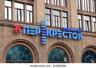 "SAINT-PETERSBURG, RUSSIA, SEPTEMBER 8, 2015 - Supermarket ""Perekrestok"" in St. Petersburg. Founded in 1995, now it has 211 stores in 20 cities in Russia"