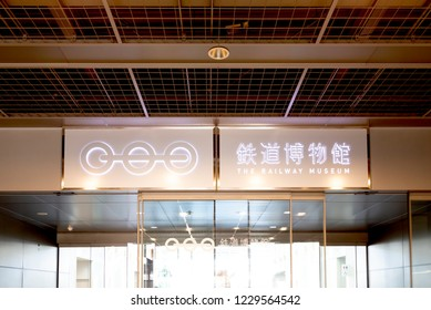 Saitama, Saitama, Japan-October 24, 2018: Entrance of Railway Museum: The Railway Museum is a railway museum in Saitama, Saitama, Japan, which opened on 14 October 2007.