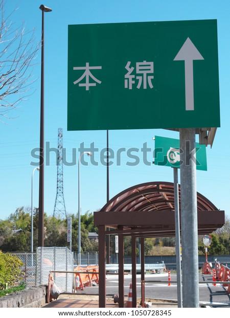 Saitama,Japan-March 17, 2018: Road traffic sign showing the direction of main lane of expressway