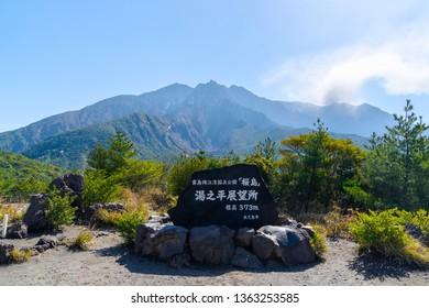 Sakurajima, an active composite volcano in Kagoshima, Japan. Also called Cherry blossom Island. (Translated text: Sakurajima observation deck with 373m height)
