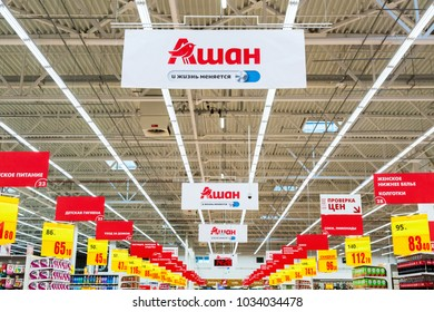 Samara, Russia - February 25, 2018: Advertising and price signs in the hypermarket Auchan