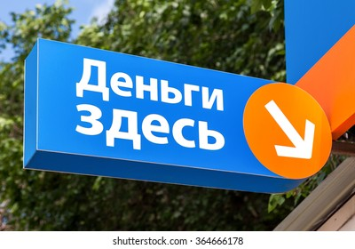 SAMARA, RUSSIA - JUNE 12, 2015: A sign on the facade of the microfinance organisation. Text in russian: Money here
