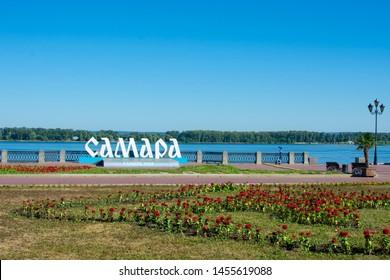 "SAMARA, RUSSIA - JUNE 25, 2019: Embankment of the Volga River in Samara city with an inscription ""Samara"" in Russian."
