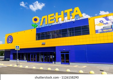 Samara, Russia - June 29, 2018: Emblem of the Lenta store against the blue sky. Lenta is one of the largest retail chains in Russia