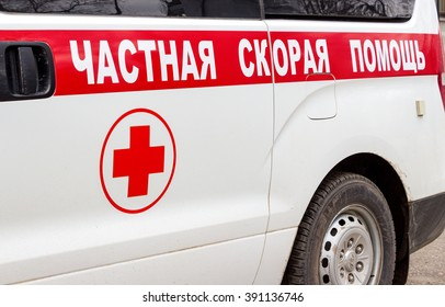 "SAMARA, RUSSIA - MARCH 13, 2016: Ambulance car parked up in the street. Text in russian: ""The first private ambulance"""