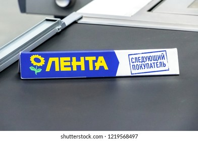 Samara, Russia - March 3, 2018: Goods separator on the conveyor belt  in hypermarket Lenta. Text in Russian: Lenta, next purchaser