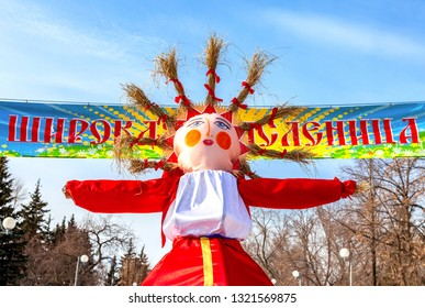 Samara, Russia - March 6, 2017: Shrovetide in Russia. Big doll for the burning. Maslenitsa or Pancake Week is the Slavic Holiday. Text in russian: Wide Shrovetide