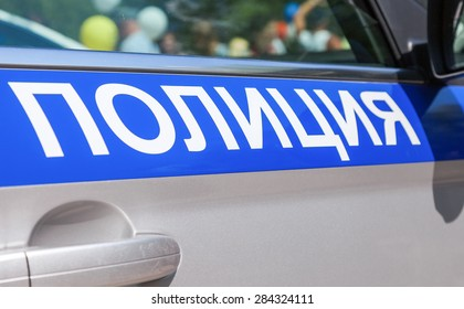 """SAMARA, RUSSIA - MAY 30, 2015: The inscription on the board of a police car. Text on russian: """"Police"""""""