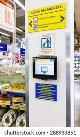 SAMARA, RUSSIA - MAY 31, 2015: Barcode scanner on the wall in the supermarket Metro.  Metro Group is a German global diversified retail and wholesale group