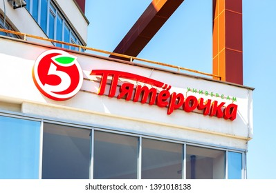 Samara, Russia - May 4, 2019: Brand Logo of Pyaterochka store against the blue sky background. Russian largest retailer