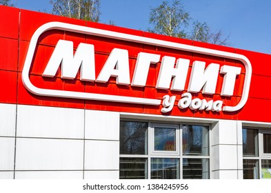 Samara, Russia - May 5, 2018: Signboard of home food store Magnit Russia's largest retailer