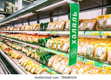 Samara, Russia - November 19, 2017: Halal food ready to sale in hypermarket Lenta. One of largest food retailer in Russia. Text in Russian: Halal
