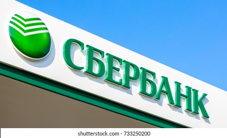 Samara, Russia - October 08, 2017: Sign with the logo office of the Russian Sberbank against the blue sky. Largest russian banks. Text in russian: Sberbank