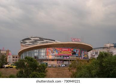 Samara, Russia - September 14, 2017: Samara State Circus of O. Popov.