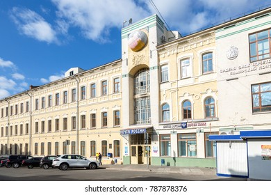 Samara, Russia - September 24, 2017: The building of a city post office in a summer sunny day