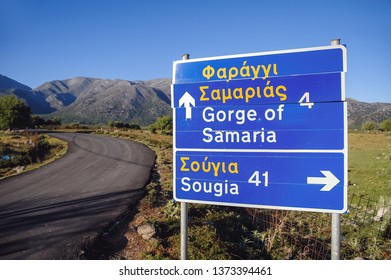 Samaria Gorge, Greece - May 21, 2007: Road sign to Samaria Gorge National Park of Greece on Crete island