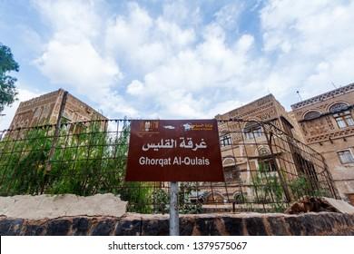 Sana'a, Yemen - September 14, 2013 : Ruins of Cathedral of Abraha the Fake Kaaba, Al–Qalis Church in old city Bab Al-Yaman