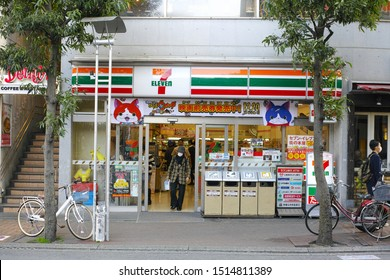SANGENCHAYA, TOKYO/JAPAN - DECEMBER 7. 2014: Seven Eleven convenience store (Ssangenchaya branch) in Setagaya ward. It is the largest convenience store chain in the world.