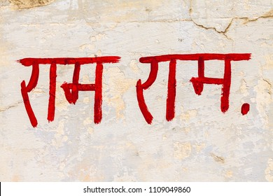 """Sanskrit text - Translation, """"Rama"""" - One of the incarnations of God in Hinduism."""