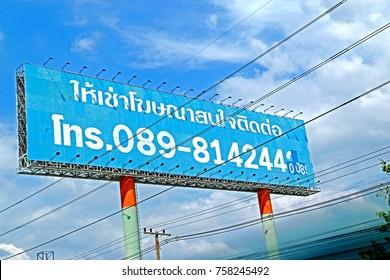 SARABURI-THAILAND-OCTOBER 15 : Billboard near the road, October 15, 2015 Saraburi Province, Thailand