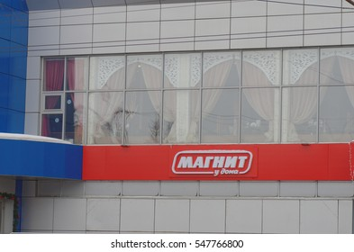 SARANSK, RUSSIA - JANUARY 1, 2017: Magnit store in Saransk. Magnit retail chain is the leading food retailer in Russia. Photo taken at cloudy day.