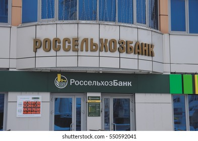 SARANSK, RUSSIA - JANUARY 6, 2017: Russian Agricultural Bank (Rosselkhozbank) branch in Saransk. Rosselkhozbank is a special state agricultural banking institution.