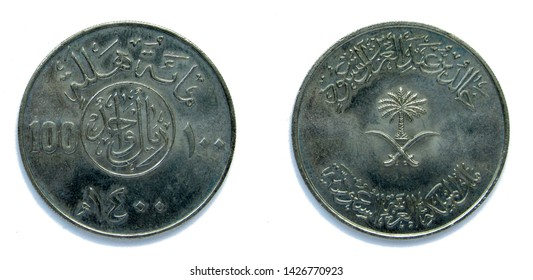 Saudi Arabia 100 Halal copper-nickel coin 1980 year. The coin features a palm tree and crossed weapon scimitars (sabres) and inscription about King Fahd of Saudi Arabia.