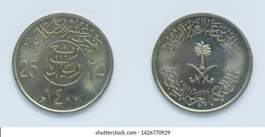 Saudi Arabia 25 Halal copper-nickel coin 1980 year. The coin features a palm tree and crossed weapon scimitars (sabres) and inscription about King Fahd of Saudi Arabia.