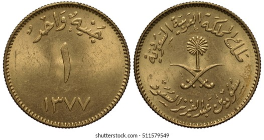Saudi Arabia Saudi Arabian coin 1 one guinea 1957, trade coin, country name above large denomination in Arabic in center, palm tree and crossed sabers, gold,