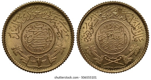 Saudi Arabia Saudi Arabian coin one guinea 1950, trade coin, country name and denomination in Arabic in circle of beads, palm trees and crossed sabers below, gold,