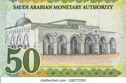 Saudi Arabia new 50 riyal (2016) banknote, Al-Aqsa Mosque. Saudi Arabia money currency note.