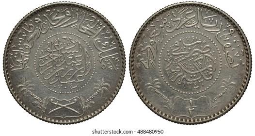 Saudi Arabia old coin half ryal 1928 Hejaz and Nejd Sultanate, denomination below, palm trees at sides, swords, silver,