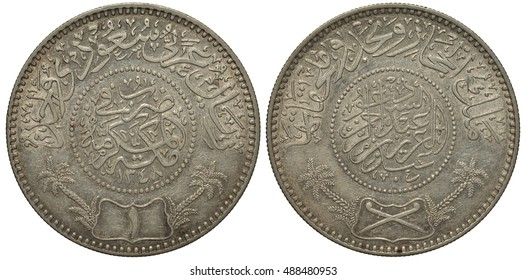 Saudi Arabia old coin one ryal 1930 Hejaz and Nejd Sultanate, denomination below, palm trees at sides, swords, silver,