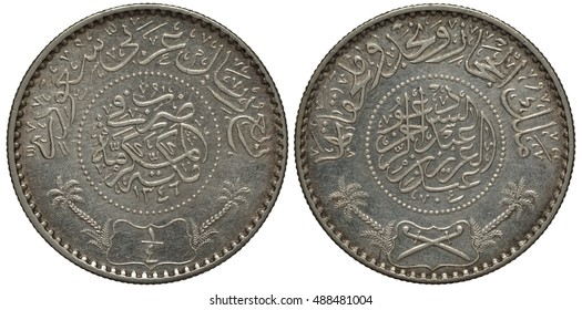 Saudi Arabia old coin quarter ryal 1928 Hejaz and Nejd Sultanate, denomination below, palm trees at sides, swords, silver,