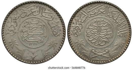 Saudi Arabia silver coin 1/2 half ryal 1954, United Kingdom, country name and date in Arabic, denomination below flanked by palm trees, crossed sabers,
