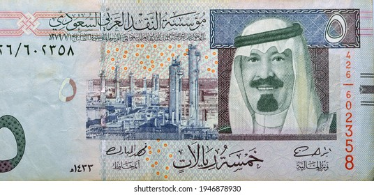 Saudi five riyals banknote, Saudi Arabian 5 riyals money background with the photo of king Abdullah on the obverse side of it, selective focus of Saudi Arabia currency front face of the banknote