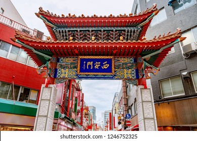 Scenery of the Chinatown of Kobe city, Japan (translation of the gate: Seianmon gate)