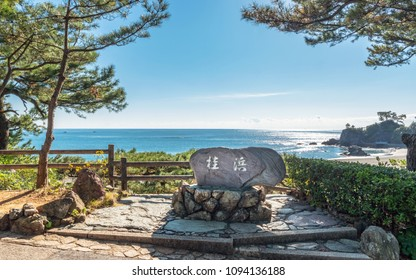 Scenery of Katsura-hama beach in Kochi, Japan (Letter translation of the stone monument : Katsura-hama beach)
