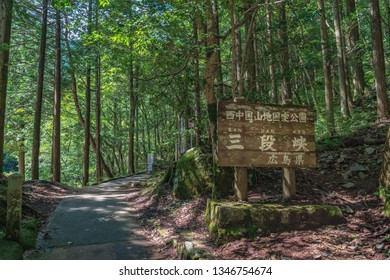 Scenery of the Sandankyo (Special Places of Scenic Beauty) in Hiroshima, Japan (translation of the entrance gate: Special Places of Scenic Beauty of the Sandankyo Gorge)