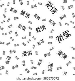 Seamless pattern of Chinese characters with the word love. Raster copy illustration background