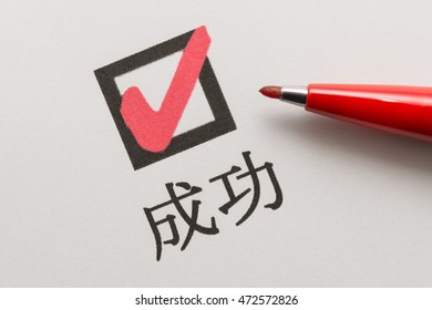 Seikou means Success, Japanese words, check box